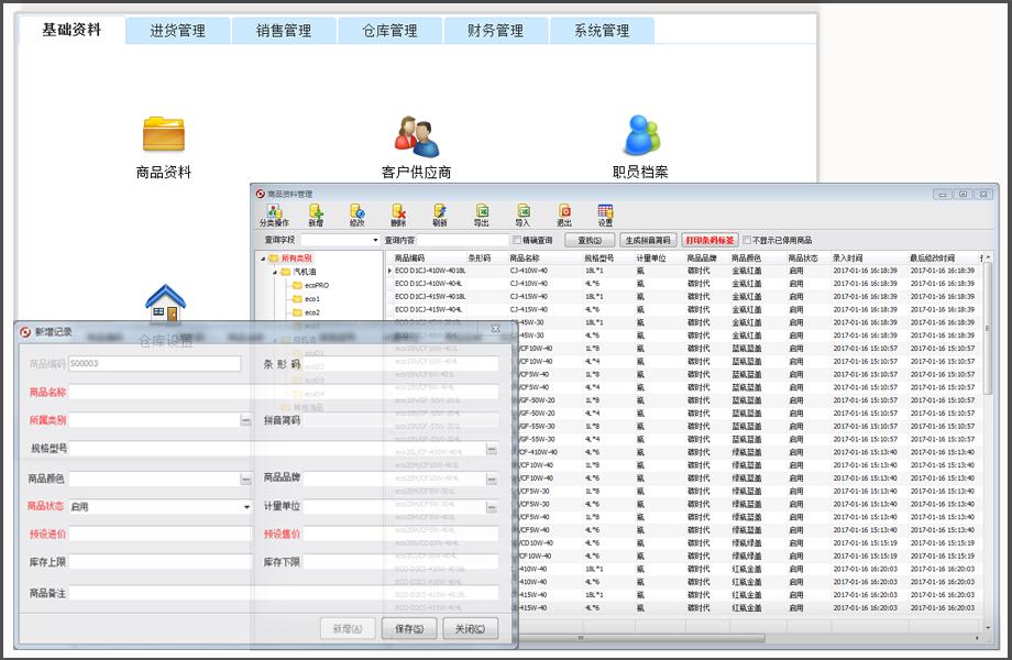 进销存管理软件商品资料