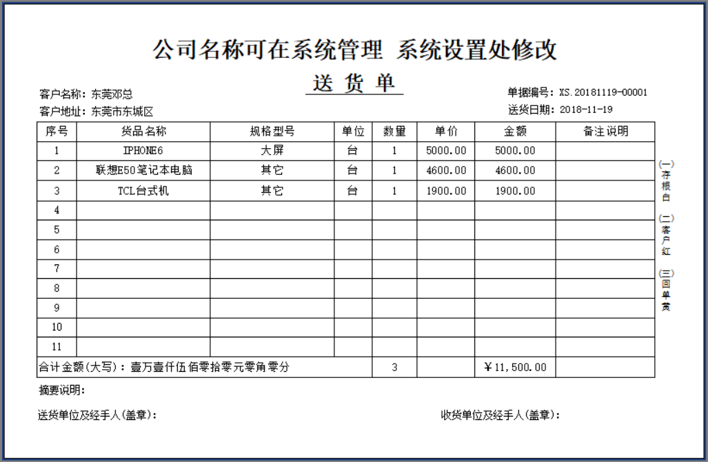 送货单打印软件单据3