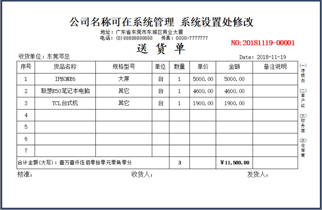 送货单打印软件单据2