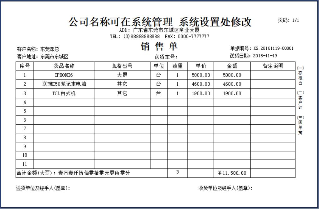 送货单打印软件单据1