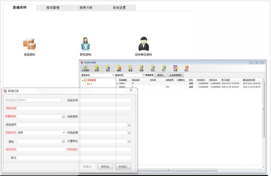 進銷存管理軟件商品資料