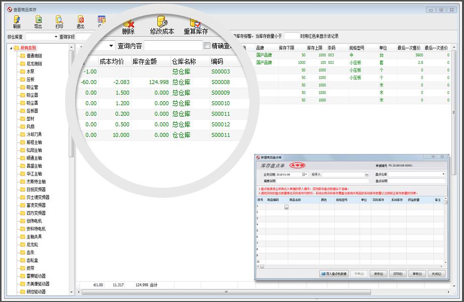 可易ERP5000创业版v2.0 官方版_wishdown.com